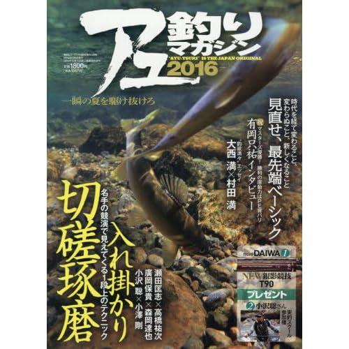 アユ釣りマガジン 2016 2016年 05 月号 [雑誌]: 磯釣りスペシャル 増刊