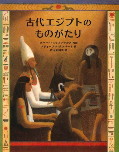 古代エジプトのものがたり (大型絵本)の詳細を見る