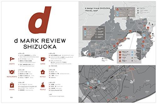 増補改訂版 d design travel SHIZUOKA