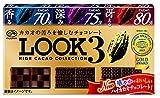 不二家 ルック3(ハイカカオコレクション) 45g ×10箱