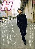 H (エイチ) 2007年 02月号 [雑誌]