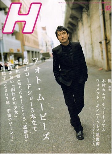 H (エイチ) 2007年 02月号 [雑誌]の詳細を見る
