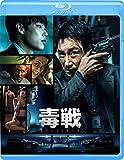 毒戦 BELIEVER[Blu-ray/ブルーレイ]