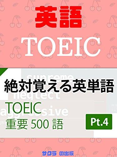 【英語学習】TOEIC絶対覚える英単語500語 Part4【でる単】