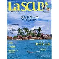 La SCUBA (ラ・スクーバ) Vol.08 2016年夏号 08月号 [雑誌]