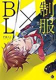 制服×BL (Charles Comics)