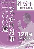 社労士 ひっかけ対策300選「山川講義付き。」【CD-ROM付】 (講義・著者 山川靖樹)