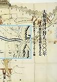 大和川 / 大和川 のシリーズ情報を見る