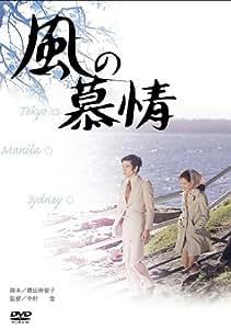 あの頃映画 「風の慕情」 [DVD]