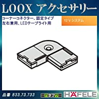 LOOX アクセサリー 【HAFELE】 コーナーコネクター 固定タイプ 左右兼用 LEDテープライト用 833.73.733