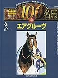 週刊100名馬 Vol.70エアグルーヴ (ギャロップセレクション 平成を彩った名馬たち)