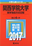関西学院大学(関学独自方式日程) (2017年版大学入試シリーズ)