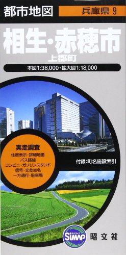 都市地図 兵庫県 相生・赤穂市 上郡町 (地図 | マップル)