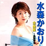 水森かおり 全曲集 12CD-1244N