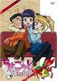 ちょこッとSister 第6巻 [DVD]