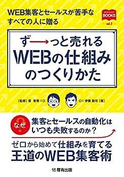 [伊藤勘司]のずーっと売れるWEBの仕組みのつくりかた: ゼロから始めて仕組みを育てる王道のWEB集客術 MERCHANT BOOKS