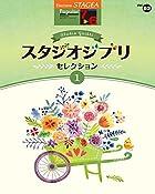 STAGEA ポピュラー(7~6級)Vol.83 スタジオジブリ・セレクション [1]