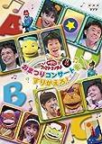 NHKおかあさんといっしょ ファミリーコンサート おまつりコンサートをすりかえろ! [DVD] 画像