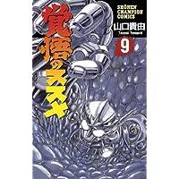 覚悟のススメ(9) (少年チャンピオン・コミックス)