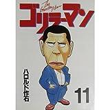ゴリラーマン 11 (ヤングマガジンコミックス)