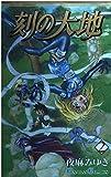 刻の大地 2 (ガンガンコミックス)