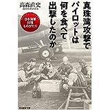 真珠湾攻撃でパイロットは何を食べて出撃したのか 日本海軍料理ものがたり (光人社NF文庫)