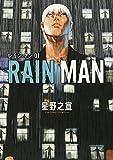 レインマン / 星野 之宣 のシリーズ情報を見る