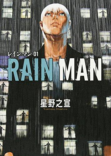 レインマン 1 (ビッグコミックススペシャル)の詳細を見る