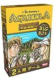 アグリコラ:牧場の動物たち THE BIG BOX 日本語版