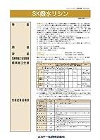 SK撥水リシン 白・淡彩 (A色) 20kg エスケー化研 AS-111