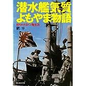 潜水艦気質よもやま物語―知られざるドン亀生活 (光人社NF文庫)