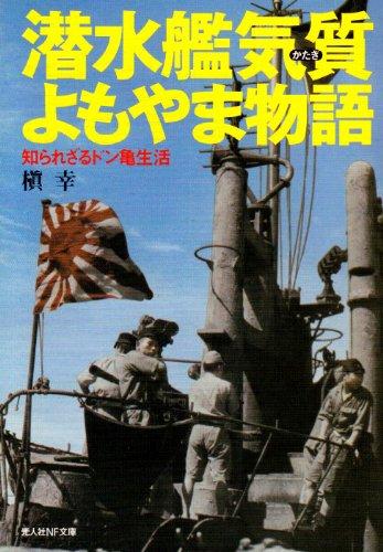 潜水艦気質よもやま物語―知られざるドン亀生活 (光人社NF文庫)の詳細を見る
