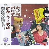 昭和ヒット歌謡 ベスト PBB-62
