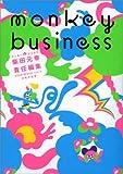 モンキー ビジネス 2009 Winter vol.4 少年少女号
