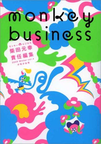 モンキー ビジネス 2009 Winter vol.4 少年少女号の詳細を見る
