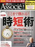 日経ビジネス Associe (アソシエ) 2012年 08月号 [雑誌]