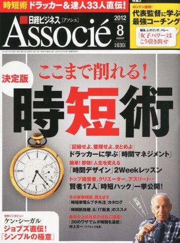 日経ビジネス Associe (アソシエ) 2012年 08月号 [雑誌]の詳細を見る