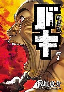 新装版 バキ 7 (少年チャンピオン・コミックス エクストラ)