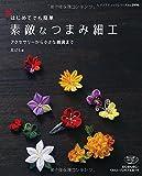 素敵なつまみ細工 (レディブティックシリーズno.3996)