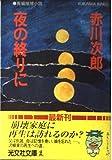 夜の終りに (光文社文庫)
