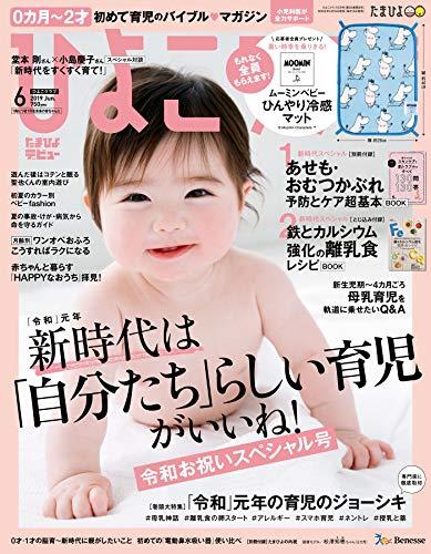 ひよこクラブ 2019年 06月号 [雑誌]