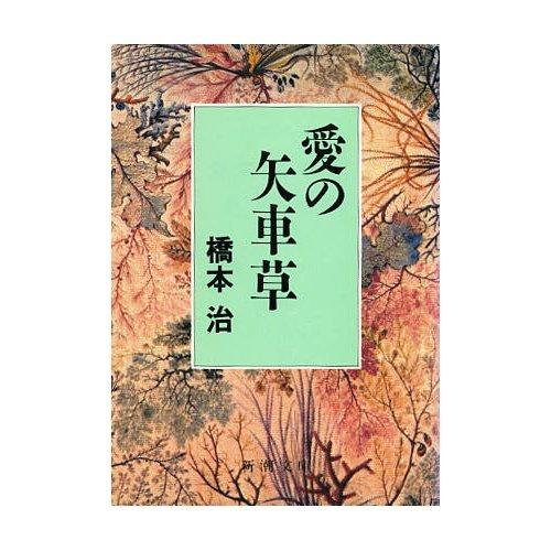愛の矢車草 (新潮文庫)の詳細を見る