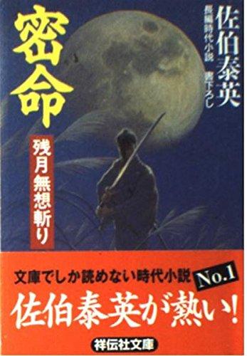 密命―残月無想斬り (祥伝社文庫)の詳細を見る