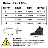 Haibeiシューズカバー レインシューズカバー 防水靴カバー 完全防水 雪 梅雨対策 滑り止め 軽量 男女兼用 通勤 通学 自転車 サイズ:S-XL 画像