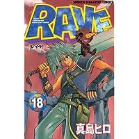 RAVE(18) (週刊少年マガジンコミックス)