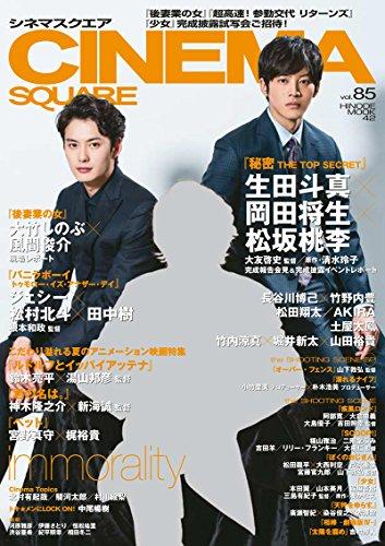 シネマスクエア vol.85 (HINODE MOOK 42) -