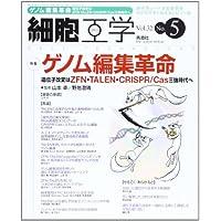 細胞工学 13年5月号 32ー5 特集:ゲノム編集革命