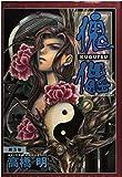 傀儡 3 (光文社コミックス)