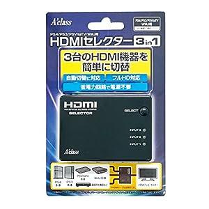 PS4/PS3/PSVitaTV/WiiU用HDMIセレクター3in1 (2016年4月下旬発売予定)
