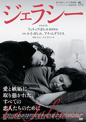 ジェラシー [DVD]の詳細を見る